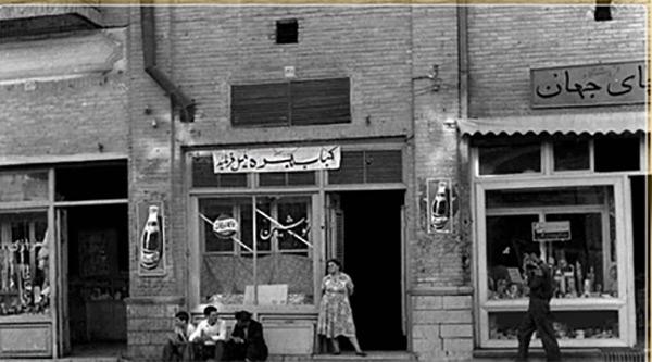 رستوران کباب ایرانی